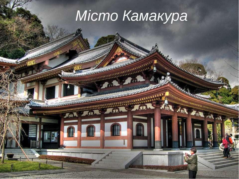 Місто Камакура