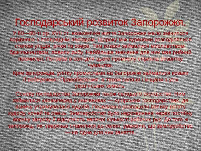 Господарський розвиток Запорожжя. У 60—80-ті рр. XVII ст. економічне життя За...