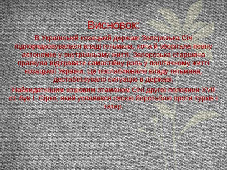 Висновок: В Українській козацькій державі Запорозька Січ підпорядковувалася в...