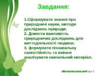 Завдання: 1.Сформувати знання про природничі науки, методи досліджень природи...