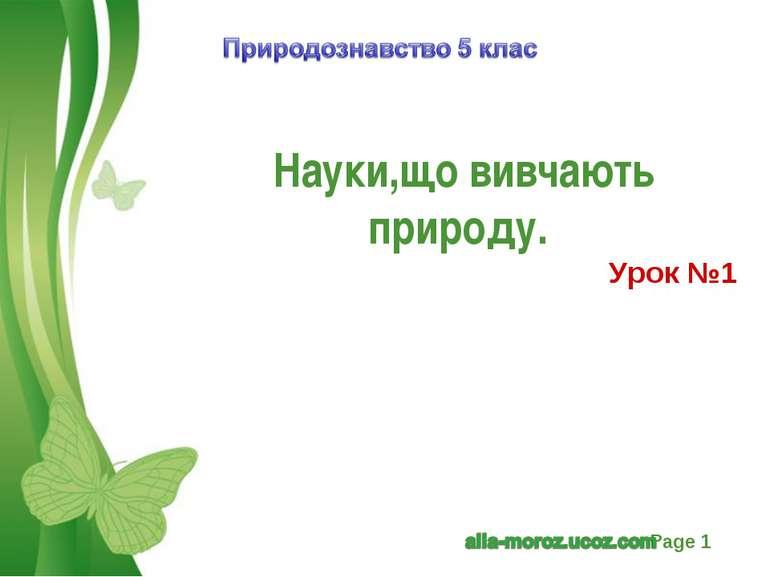 Науки,що вивчають природу. Урок №1 Free Powerpoint Templates Page *