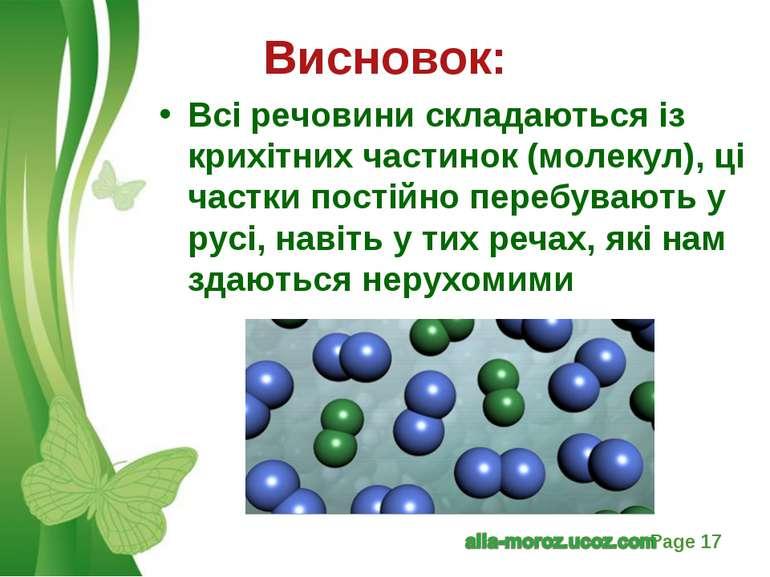 Висновок: Всі речовини складаються із крихітних частинок (молекул), ці частки...