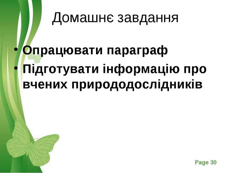 Домашнє завдання Опрацювати параграф Підготувати інформацію про вчених природ...