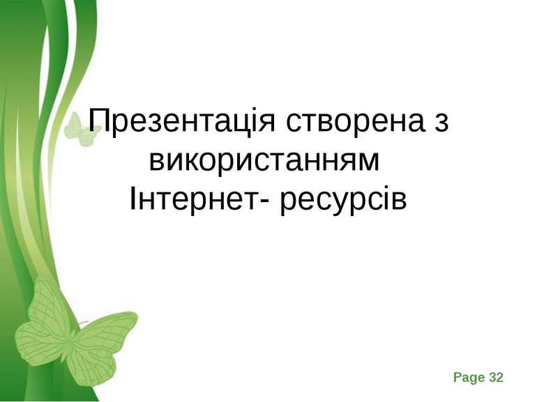 Презентація створена з використанням Інтернет- ресурсів Free Powerpoint Templ...