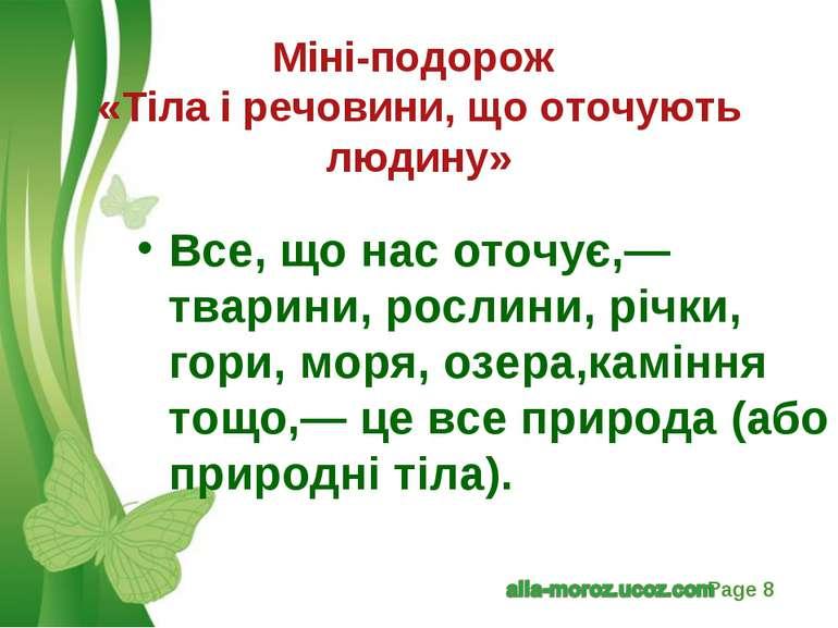 Міні-подорож «Тіла і речовини, що оточують людину» Все, що нас оточує,— твари...