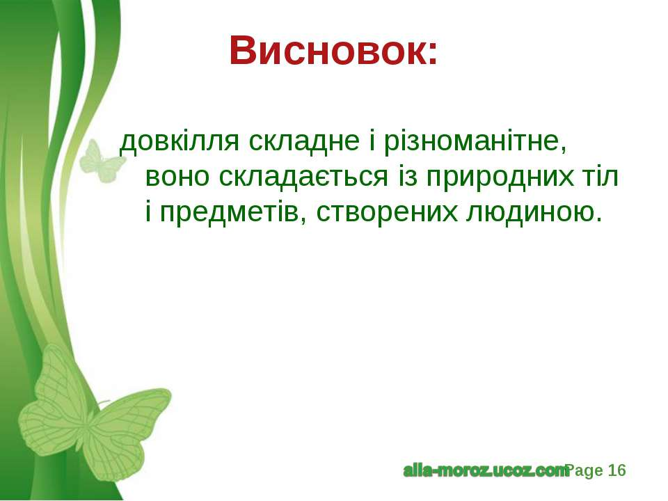 Висновок: довкілля складне і різноманітне, воно складається із природних тіл ...