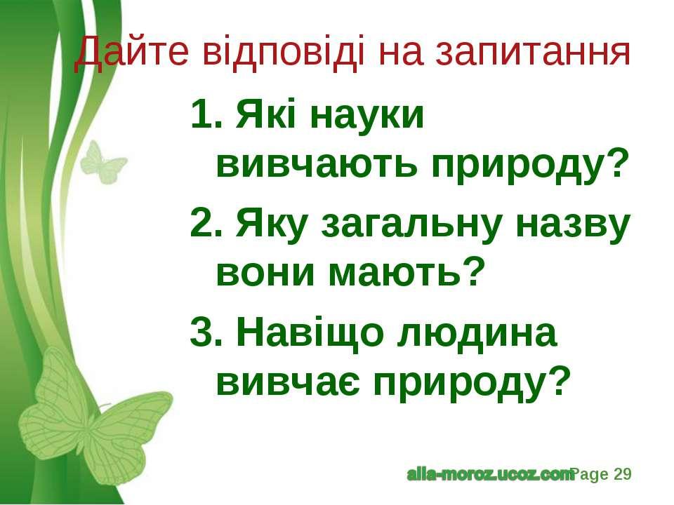 Дайте відповіді на запитання 1. Які науки вивчають природу? 2. Яку загальну н...