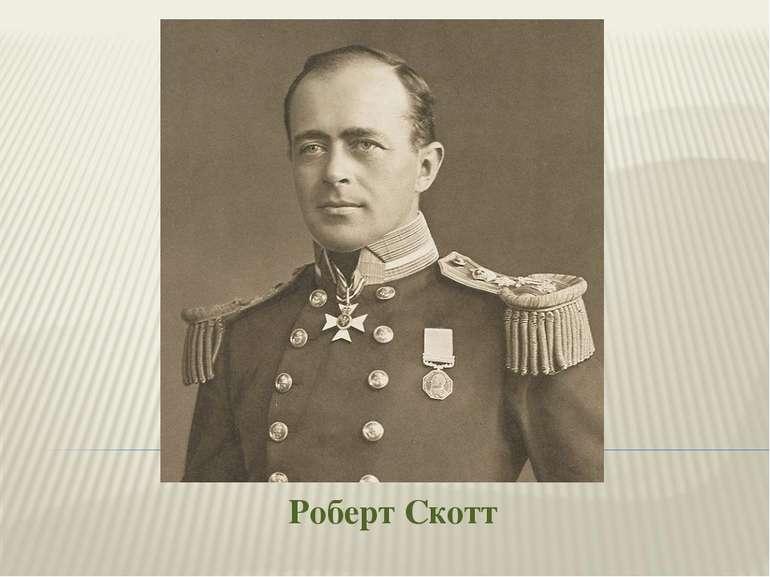 Роберт Скотт