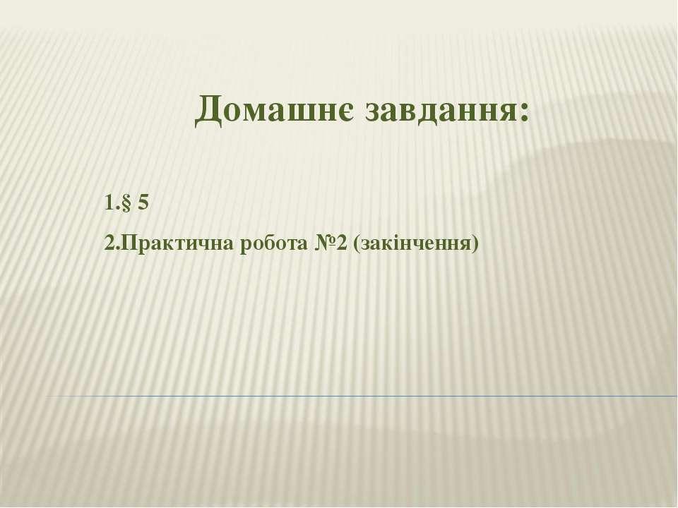 Домашнє завдання: § 5 Практична робота №2 (закінчення)