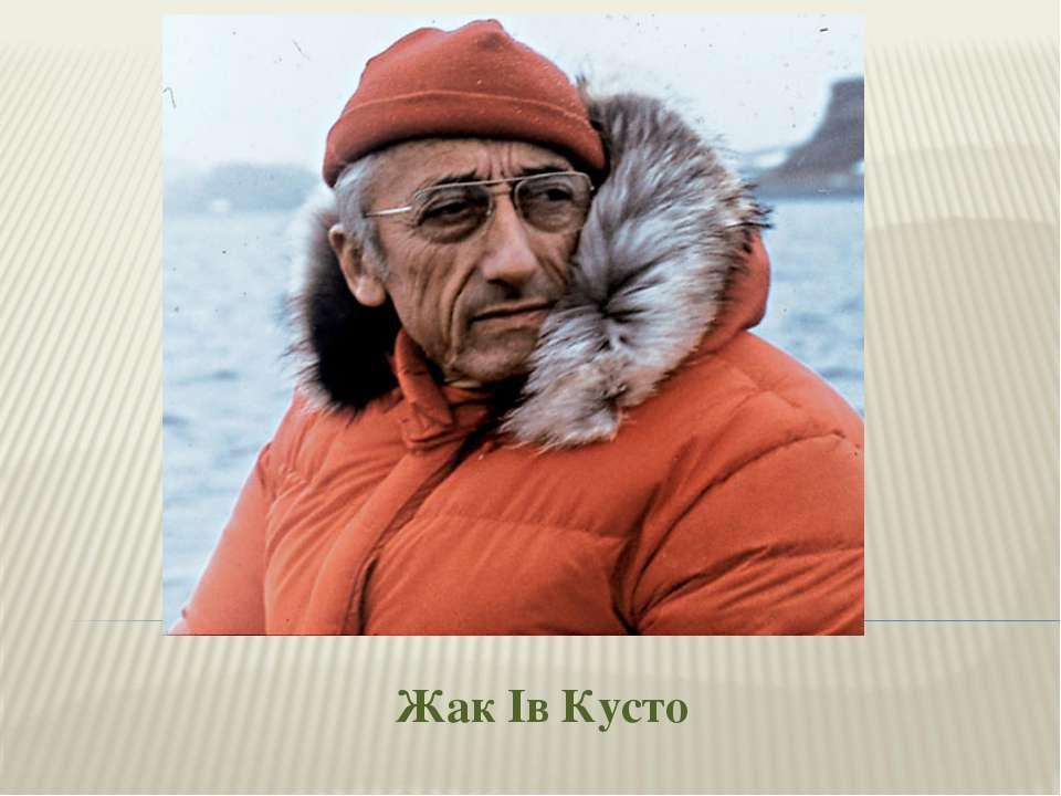 Жак Ів Кусто