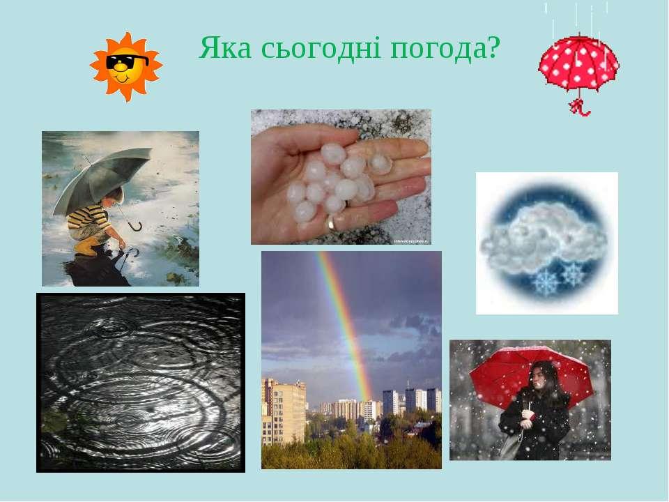 Яка сьогодні погода?