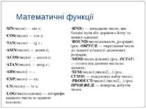Математичні функції SIN(число) — sin x; COS(число) — cos x; TAN(число) — tg x...