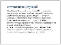 Статистичні функції MAX(число1;число2;...) (рос. МАКС) — повертає максимальне...