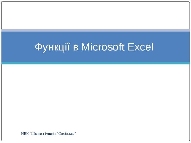 """НВК """"Школа-гімназія """"Сихівська"""" Функції в Microsoft Excel"""