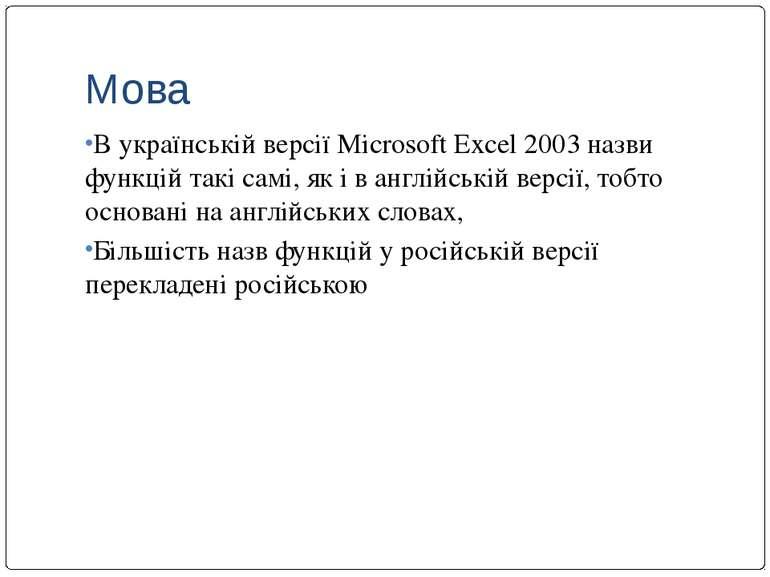Мова В українській версії Microsoft Excel 2003 назви функцій такі самі, як і ...