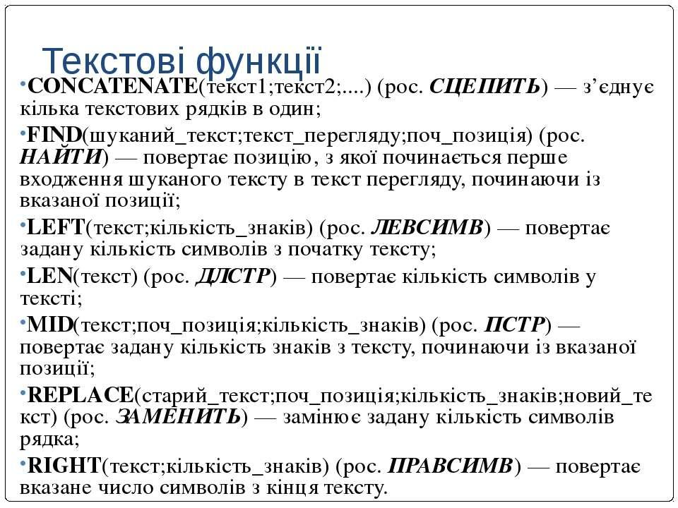 Текстові функції CONCATENATE(текст1;текст2;....) (рос. СЦЕПИТЬ) — з'єднує кіл...