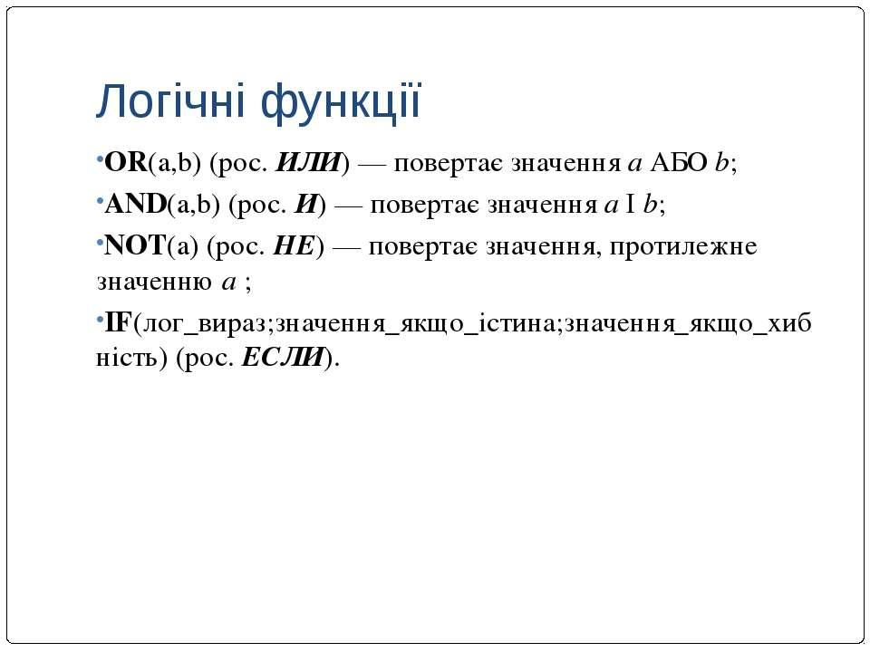 Логічні функції OR(a,b) (рос. ИЛИ) — повертає значення a АБО b; AND(a,b) (рос...