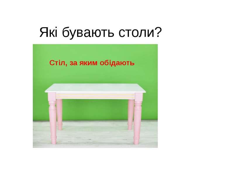 Які бувають столи? Стіл, за яким обідають