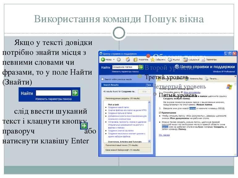 Використання команди Пошук вікна Якщо у тексті довідки потрібно знайти місця ...
