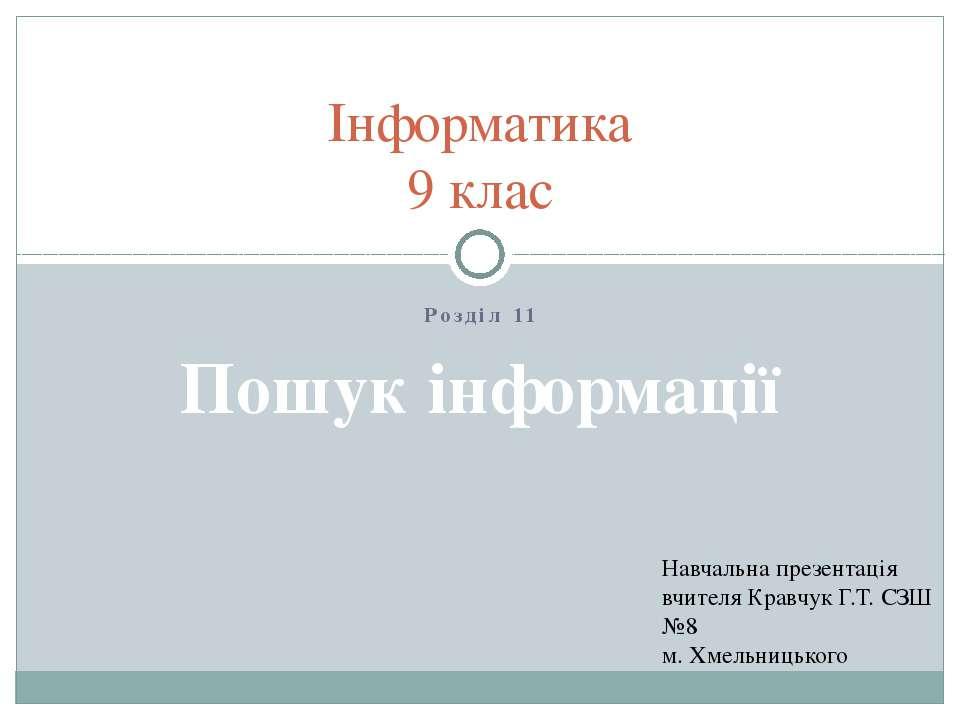 Розділ 11 Пошук інформації Інформатика 9 клас Навчальна презентація вчителя К...