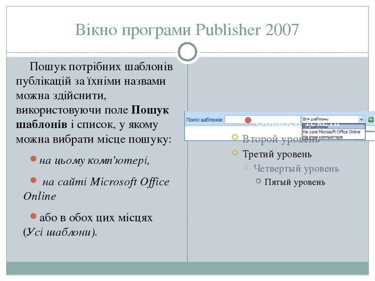 Вікно програми Publisher 2007 Пошук потрібних шаблонів публікацій за їхніми н...