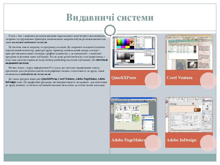 Видавничі системи Разом з тим з широким розповсюдженням персональних комп'юте...