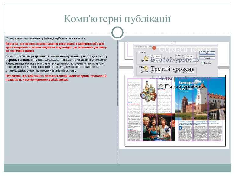 Комп'ютерні публікації У ході підготовки макета публікації здійснюється верст...
