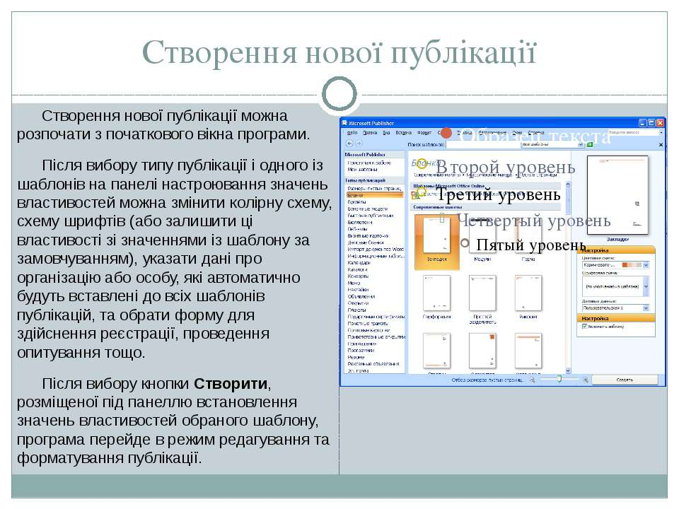 Створення нової публікації Створення нової публікації можна розпочати з почат...