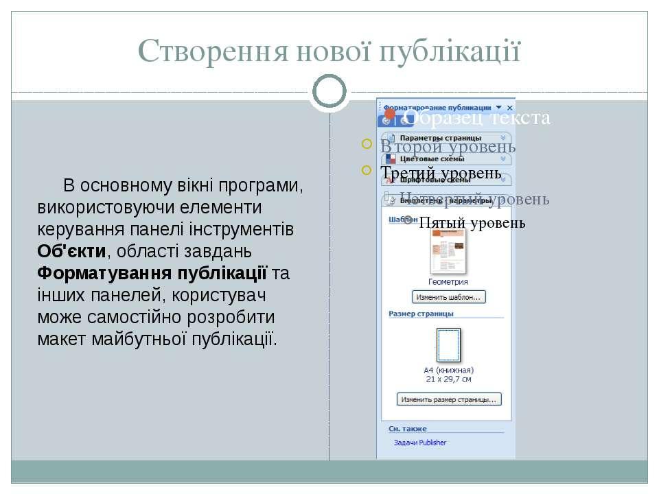 Створення нової публікації В основному вікні програми, використовуючи елемент...
