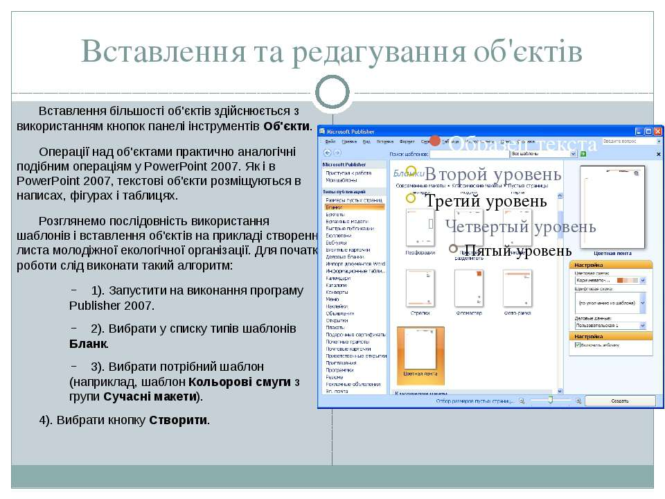 Вставлення та редагування об'єктів Вставлення більшості об'єктів здійснюється...