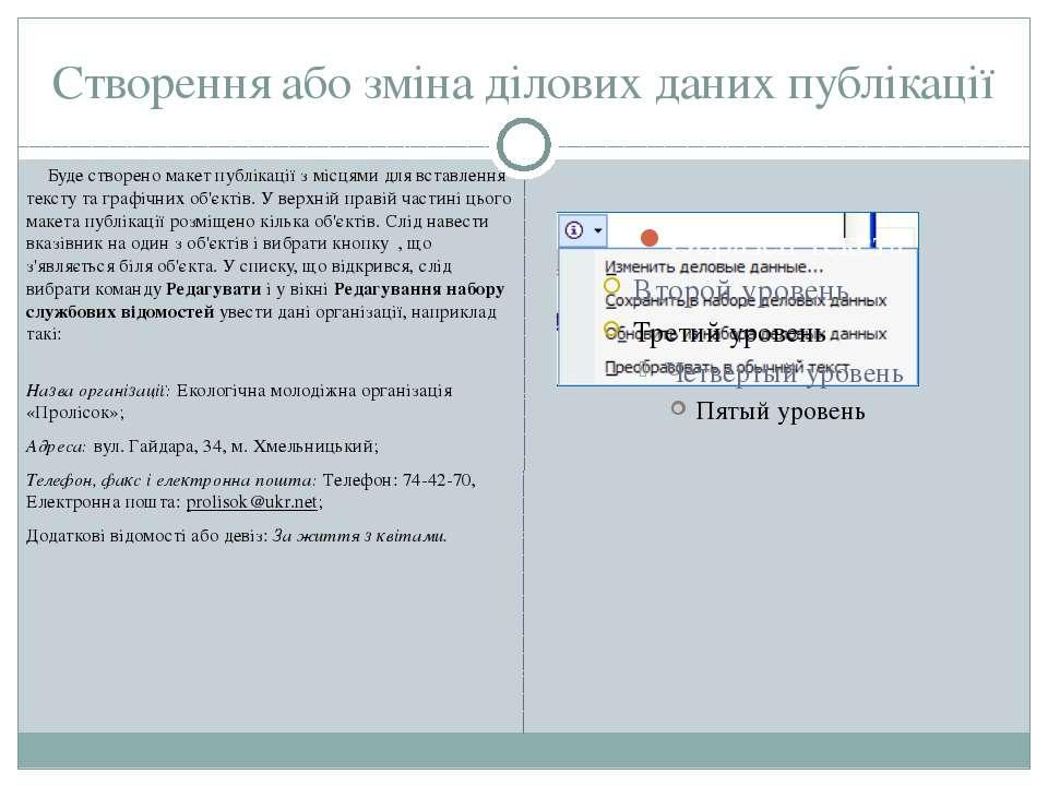 Створення або зміна ділових даних публікації Буде створено макет публікації з...