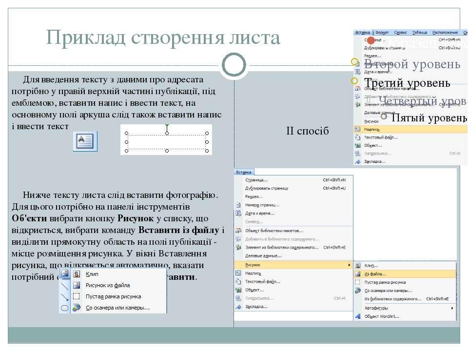 Приклад створення листа Для введення тексту з даними про адресата потрібно у ...