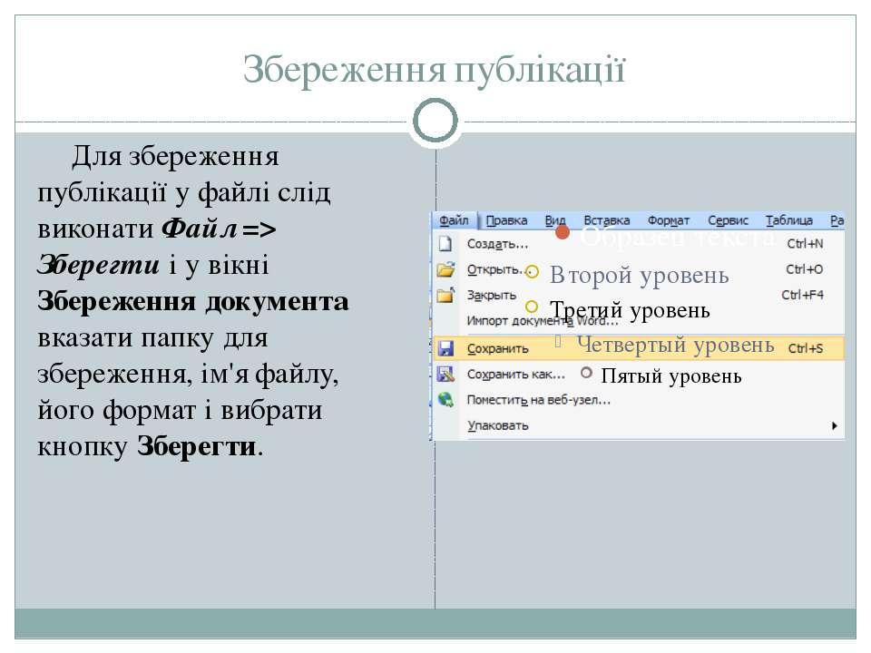 Збереження публікації Для збереження публікації у файлі слід виконати Файл =>...