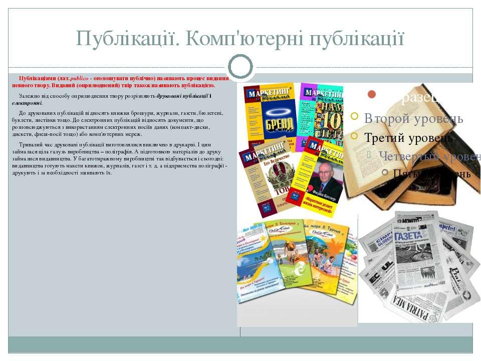 Публікації. Комп'ютерні публікації Публікаціями (лат. publico - оголошувати п...