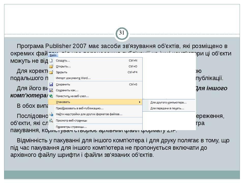 Програма Publisher 2007 має засоби зв'язування об'єктів, які розміщено в окре...