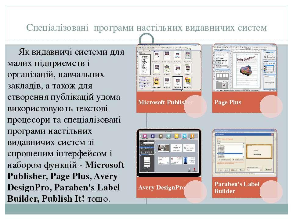Спеціалізовані програми настільних видавничих систем Як видавничі системи для...