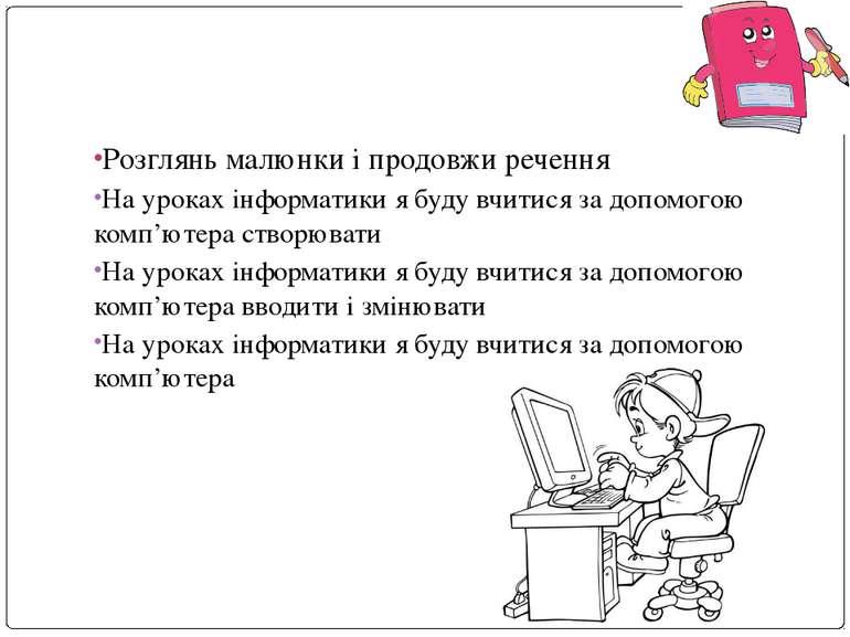 Розглянь малюнки і продовжи речення На уроках інформатики я буду вчитися за д...