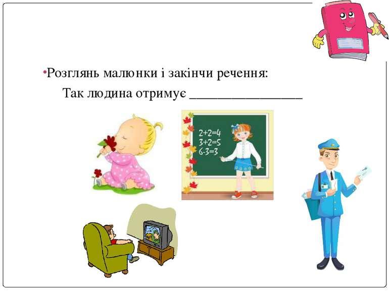 Розглянь малюнки і закінчи речення: Так людина отримує ________________