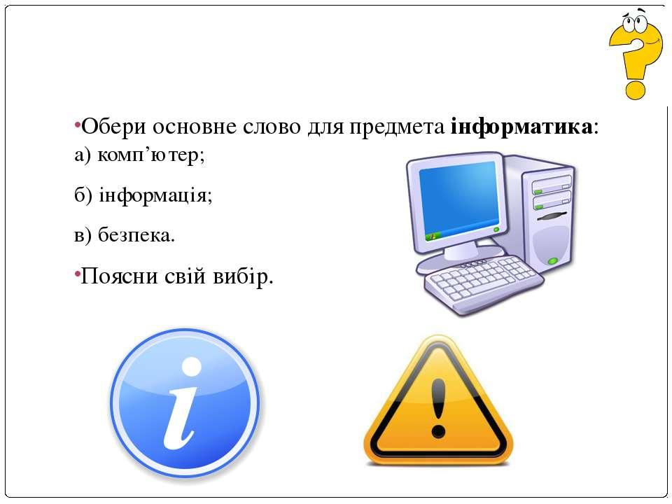 Обери основне слово для предмета інформатика: а) комп'ютер; б) інформація; в)...