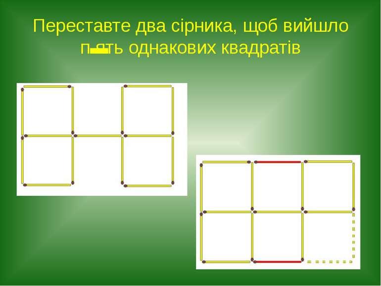 Переставте два сірника, щоб вийшло п'ять однакових квадратів