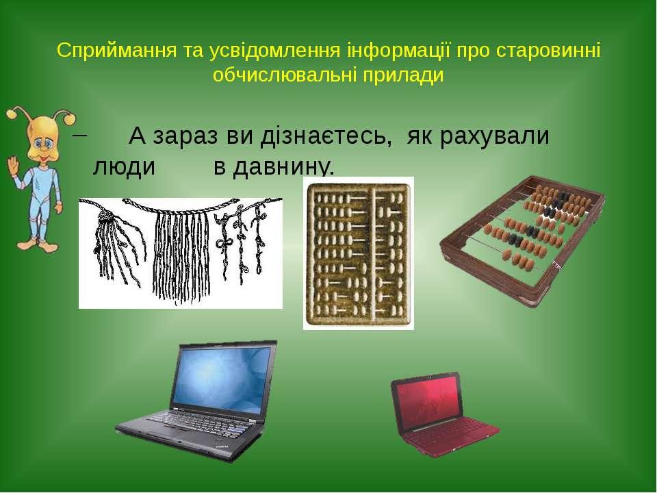 Сприймання та усвідомлення інформації про старовинні обчислювальні прилади А ...
