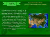 Назва материка походить від двох назв частин світу « Європа» та « Азія» . Це ...