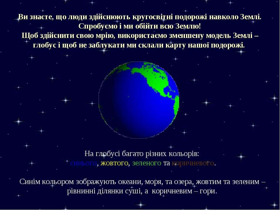 Ви знаєте, що люди здійснюють кругосвітні подорожі навколо Землі. Спробуємо і...