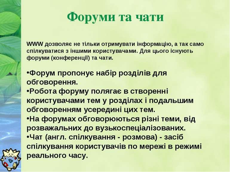Форуми та чати WWW дозволяє не тільки отримувати інформацію, а так само спілк...