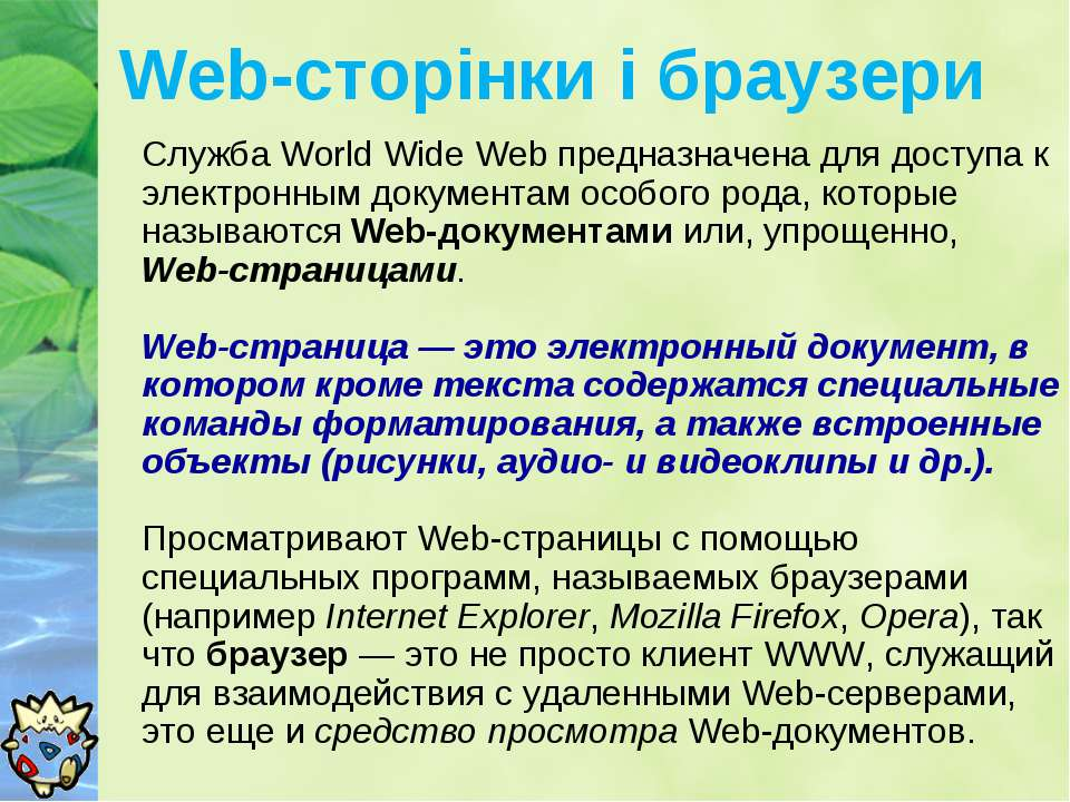 Web-сторінки і браузери Служба World Wide Web предназначена для доступа к эле...