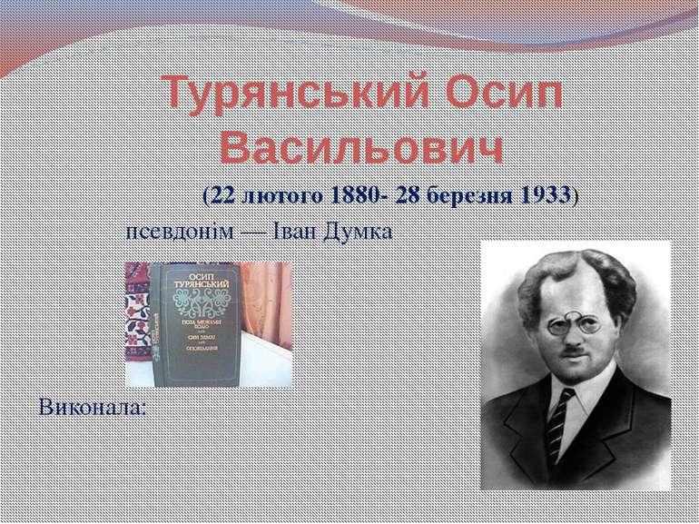Турянський Осип Васильович (22 лютого 1880- 28 березня 1933) псевдонім — Іван...