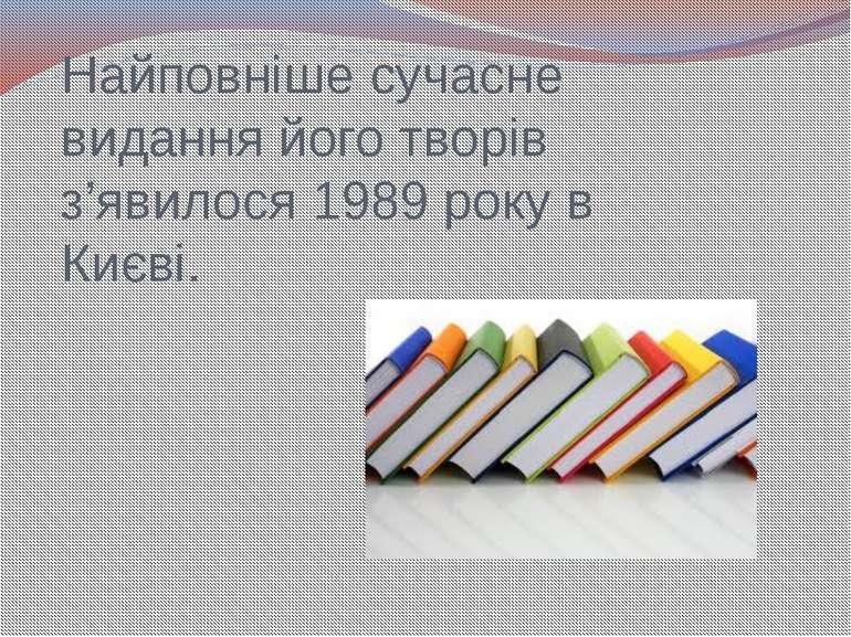 Найповніше сучасне видання його творів з'явилося 1989 року в Києві.
