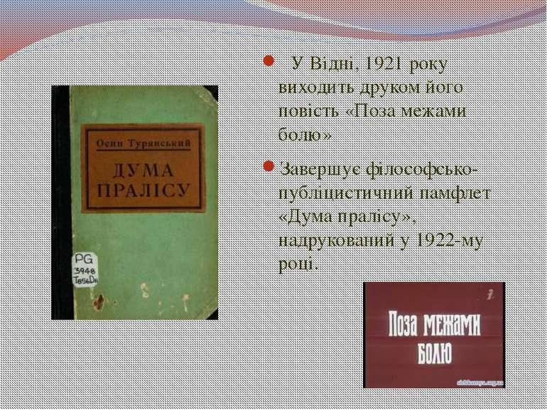 У Відні, 1921 року виходить друком його повість «Поза межами болю» Завершує ф...