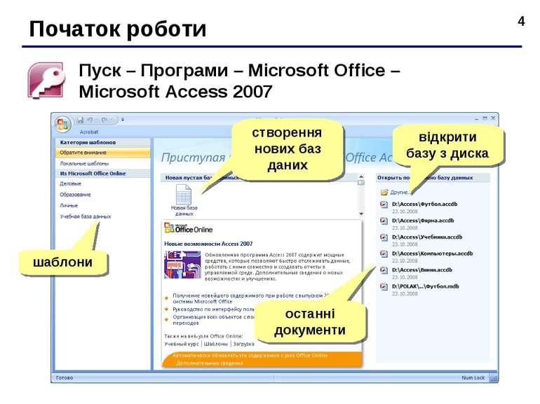 * Початок роботи Пуск – Програми – Microsoft Office – Microsoft Access 2007 ш...
