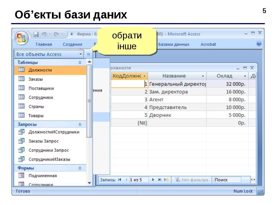 * Об'єкты бази даних 2×ЛКМ